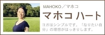 t-mahoko1