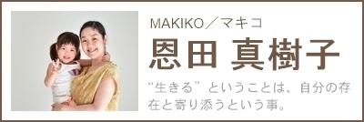 t-makiko1