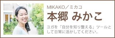 t-mikako