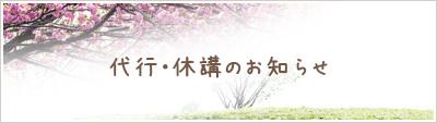 top-daikou