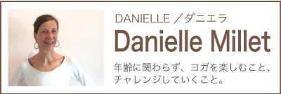 danielleバナー